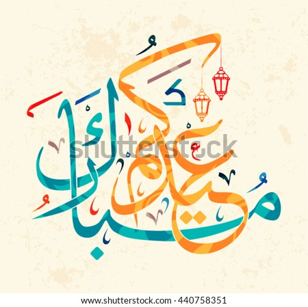 Eid Mubarak' (Blessed Festival) in arabic calligraphy style which is a traditional Muslim greeting during the festivals of Eid ul-Adha and Eid-Fitr 24.Eps10 - stock vector
