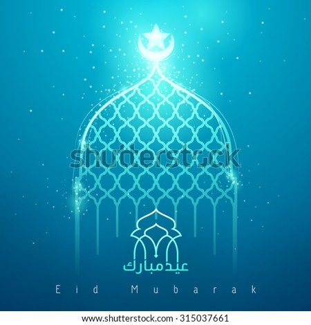 Eid mubarak blue glow mosque dome islamic greeting - stock vector