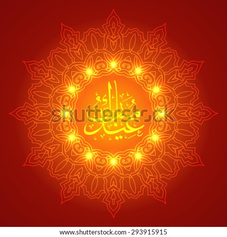 Eid Mubarak Calligraphy with Decorative Ornament - stock vector