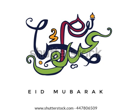 eid mubarak essay How do i know i am getting old nothing on the internet seems more interesting and worth my time than an essay for related post of celebration of eid ul fitr essay.