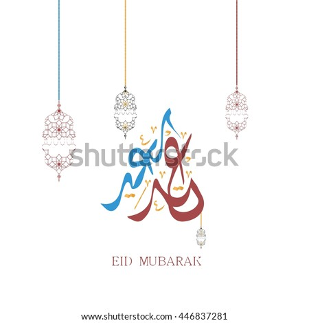 Eid Mubarak festival , beautiful greeting card and background with arabic calligraphy which means Eid Mubarak and said .