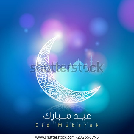 Eid Mubarak Glow floral pattern Crescent and mosque silhouette - stock vector