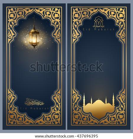 Eid Mubarak greeting banner background template for islamic festival design - Translation of text : Eid Mubarak - Blessed festival - stock vector