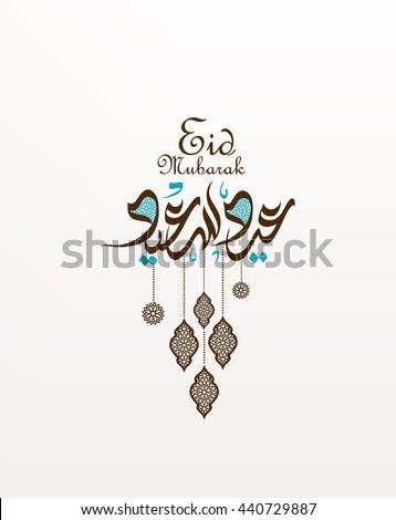 Eid mubarak greeting card eid said stock vector royalty free eid mubarak greeting card eid said eid al fitr eid al adha m4hsunfo