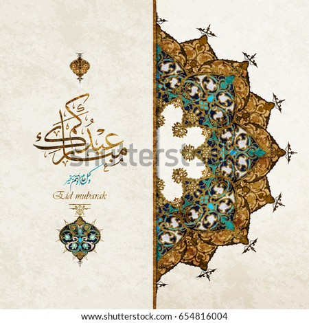 Top Arbi English Eid Al-Fitr 2018 - stock-vector-eid-mubarak-greeting-card-for-all-muslim-people-the-arabic-script-means-eid-al-fitr-mubarak-654816004  2018_192793 .jpg
