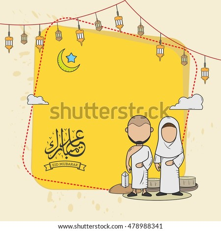 Eid mubarak greeting card hand drawn stock vector royalty free eid mubarak greeting card hand drawn sketch eid ul adha doodles hajj and m4hsunfo