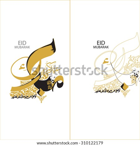 Eid Mubarak Greeting Card in Arabic calligraphy with a contemporary style specially for Eid Al Adha and Al fitr wishing muslims for their holidays in vector format can be edit and change as you like   - stock vector