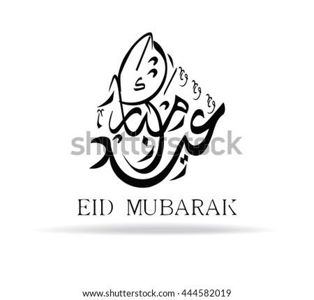 Eid mubarak greeting card - Islamic background for Muslims Holidays such as.Eid al fitr, Eid al adha, and Ramadan . The Arabic calligraphy means .Eid mubarak - stock vector