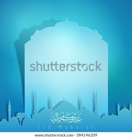 Eid Mubarak greeting card template with mosque silhouette - Translation of text : Eid Mubarak - Blessed festival - stock vector