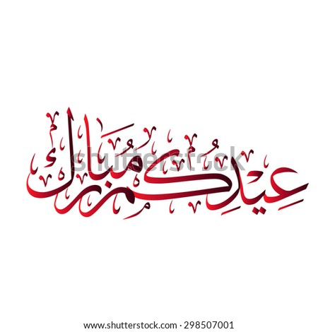 Eid mubarak greeting illustrator file done stock vector 298507001 eid mubarak greeting illustrator file done by my own arabic calligraphy in a contemporary style specially m4hsunfo Images