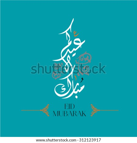 Eid mubarak greeting illustrator file arabic stock vector hd eid mubarak greeting illustrator file in arabic calligraphy with a nice gold and gold finish can m4hsunfo