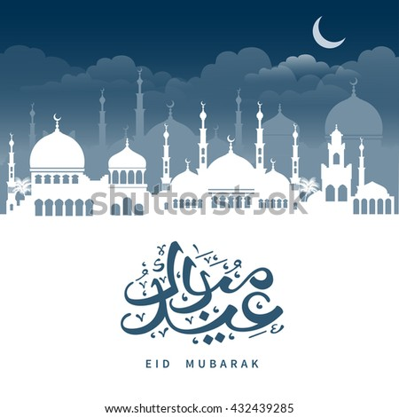 Eid Mubarak greeting with mosque and hand drawn calligraphy lettering on night cityscape background. Vector illustration. - stock vector