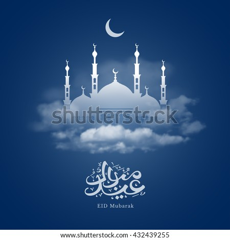 Eid Mubarak greeting with mosque and hand drawn calligraphy lettering which means ''Eid Mubarak'' on night cloudy background. Editable Vector illustration.