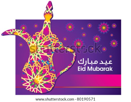 Eid Mubarak Greetings Card - stock vector