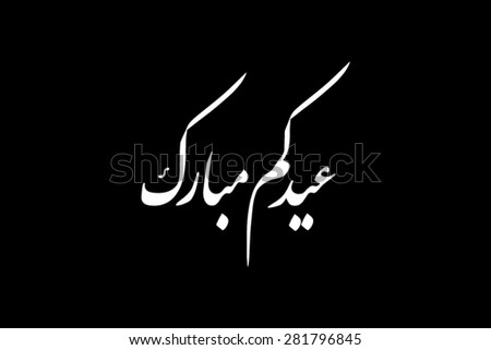 Eid Mubarak (Happy Eid For You) - stock vector