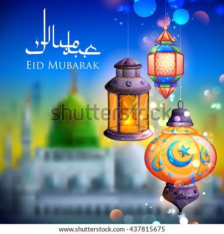 Eid Mubarak (Happy Eid) greeting in Arabic freehand with illuminated lamp - stock vector