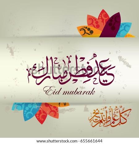 Eid mubarak islamic vector design greeting stock photo photo eid mubarak islamic vector design greeting card template with arabic calligraphy m4hsunfo