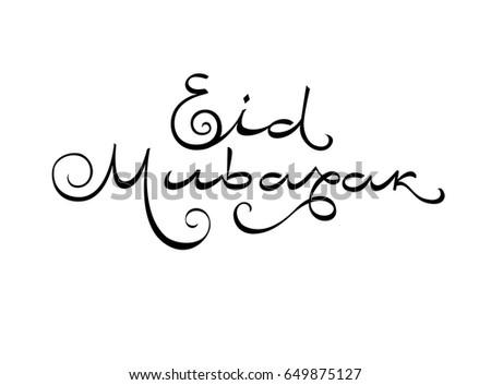 Eid mubarak lettering decorative islamic greeting stock vector decorative islamic greeting text m4hsunfo Choice Image