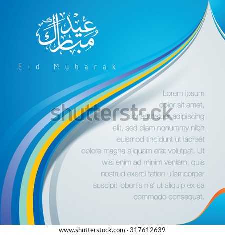 Eid mubarak mosque dome for islamic greeting - Translation of text : Eid Mubarak - Blessed festival - stock vector