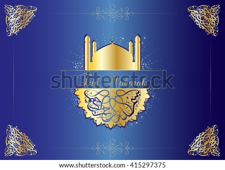 Eid Mubarak  - muslim islamic holiday ramadan or other eid celebration greeting card or wallpaper background with golden arabic calligraphy and a mosque silhouette