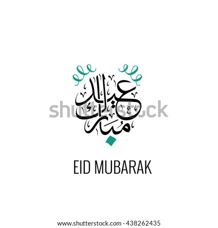 Eid Mubarak Traditional Arabic Calligraphy Design Template Elements Black and White - stock vector