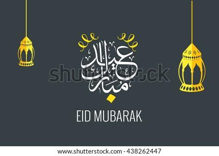 Beautiful Eid Mubarak Traditional Arabic Lantern Greeting Card Dark Background