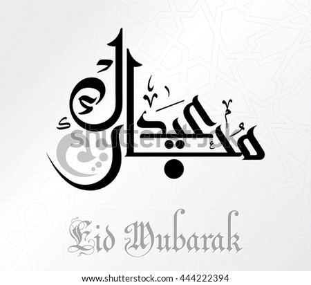 Eid Mubarak Translation Blessed Festival In Arabic Calligraphy With Contemporary Style Specially For Islamic