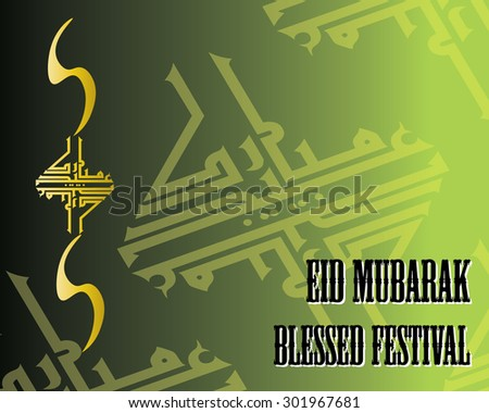 Eid Mubarak vector (word translation:Blessed Festival) in classic geometric kufi arabic calligraphy style.It is the greeting used during Eid Adha and Eid Fitri celebration festival by moslem community - stock vector