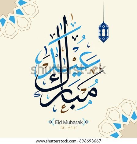 Eid mubarak written arabic calligraphy useful stock photo photo eid mubarak written in arabic calligraphy useful for greeting card 3 m4hsunfo