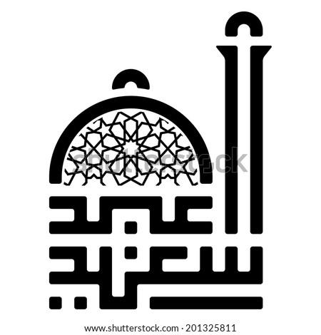 Eid Saeed | Eid Mubarak | Kufic - stock vector