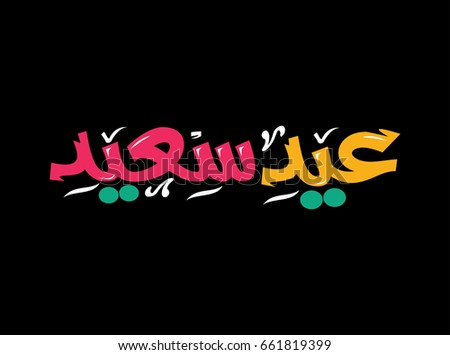 Eid saeed greeting calligraphy. translation: happy eid in arabic script font typography. for eid al-fitr and eid al-adha. vector. multi purpose.
