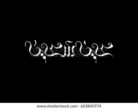 Amazing Saeed Arabic Eid Al-Fitr Greeting - stock-vector-eid-saeed-greeting-calligraphy-translation-happy-eid-in-arabic-script-font-typography-for-eid-al-663845974  Snapshot_55701 .jpg