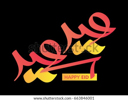 Must see Saeed Arabic Eid Al-Fitr Greeting - stock-vector-eid-saeed-greeting-calligraphy-translation-happy-eid-in-arabic-script-font-typography-for-eid-al-663846001  Pictures_6952 .jpg