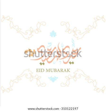 Eid saeed greeting card arabic calligraphy stock vector 310122197 eid saeed greeting card in arabic calligraphy with a modern style specially for eid celebrations m4hsunfo