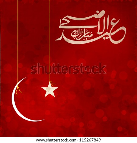 Eid-Ul-Adha-Mubarak or Eid-Ul-Azha-Mubarak, Arabic Islamic calligraphy with hanging moon and star for Muslim community festival. EPS 10. - stock vector