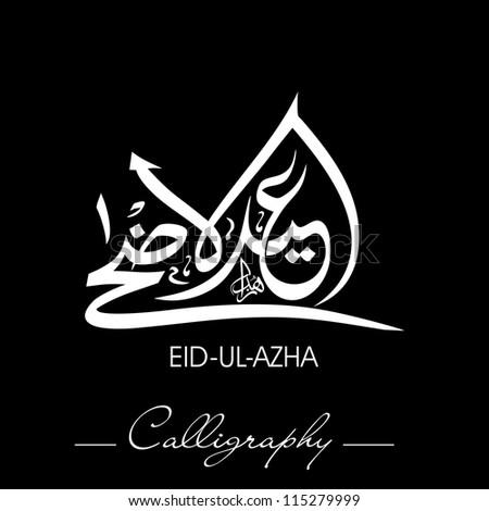 Eid-Ul-Adha or Eid-Ul-Azha, Arabic Islamic calligraphy for Muslim community festival. EPS 10. - stock vector