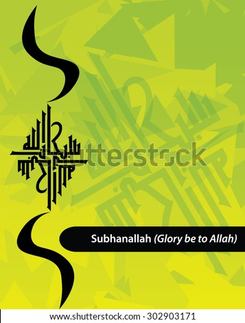Eid vector of Islamic term 'Subhanallah ' (translation: Glorious is God / Glory be to God) in the beautiful classic geometry kufi arabic calligraphy style with green background - stock vector