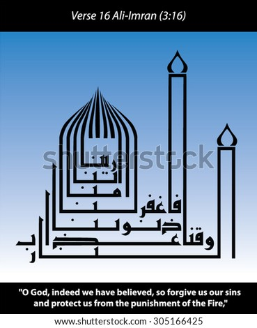 Eid vector verse 3:16 from chapter Ali-Imran of koran in kufi arabic calligraphy (translation:Our Lord, indeed we have believed, so forgive us our sins and protect us from the punishment of the Fire) - stock vector