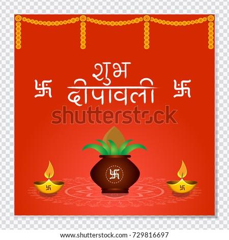 Elegant beautiful diwali greetings handwritten hindi stock vector elegant beautiful diwali greetings handwritten hindi stock vector 729816697 shutterstock m4hsunfo