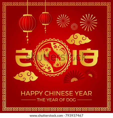 elegant chinese new year 2018 year of dog paper art banner and card design template