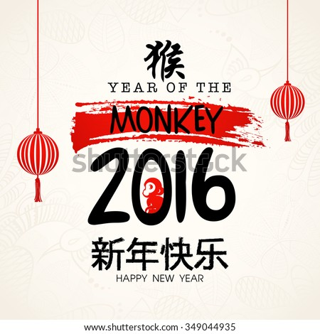 Elegant greeting card design with Chinese text (Happy New Year 2016) for Year of the Monkey celebration. - stock vector