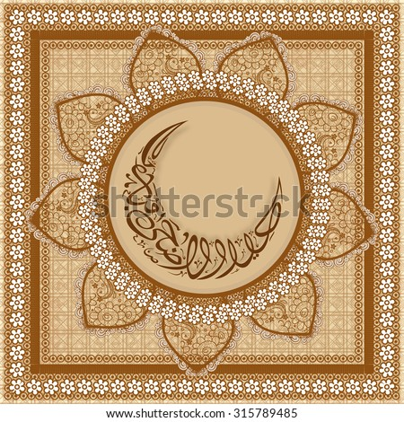 Elegant greeting card with traditional floral design and Arabic Islamic calligraphy of text Eid-Al-Adha in crescent moon shape for Muslim community Festival of Sacrifice celebration. - stock vector