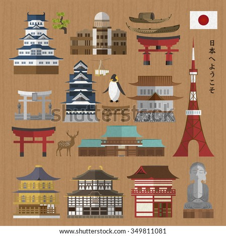 elegant Japan travel collections - Welcome to Japan in Japanese words on upper right - stock vector