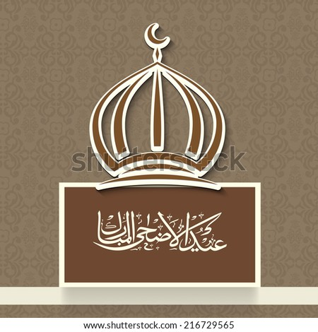 Elegant mosque design with arabic islamic calligraphy of text Eid-Ul-Adha on seamless brown background.  - stock vector