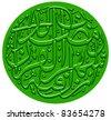 Embossed Arabic Calligraphy (Vector) - stock vector