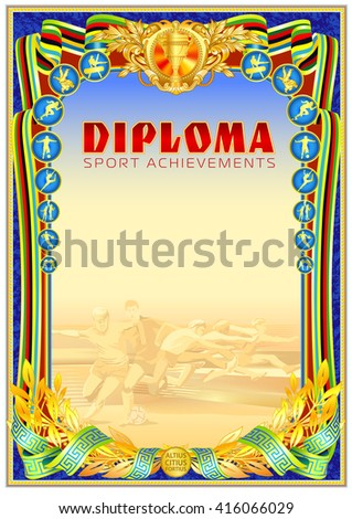 empty sport diploma template: ribbon banner, decorative label at the top