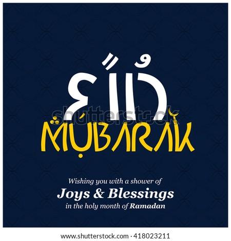 English creative blue background eid mubarak stock vector 418023211 english creative blue background eid mubarak greeting card m4hsunfo