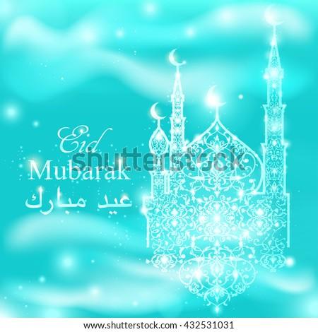 English translate eid mubarak beautiful mosque stock vector royalty english translate eid mubarak beautiful mosque on sparkling lights stars background islamic celebration greeting m4hsunfo