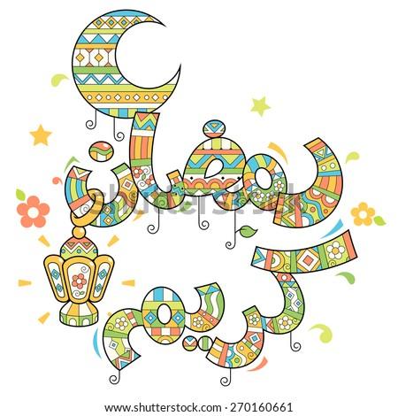 English translation (Happy Ramadan) or (Ramadan kareem) ,  Ramadan is the ninth month of the Muslim calendar ,Text is written in arabic  - stock vector