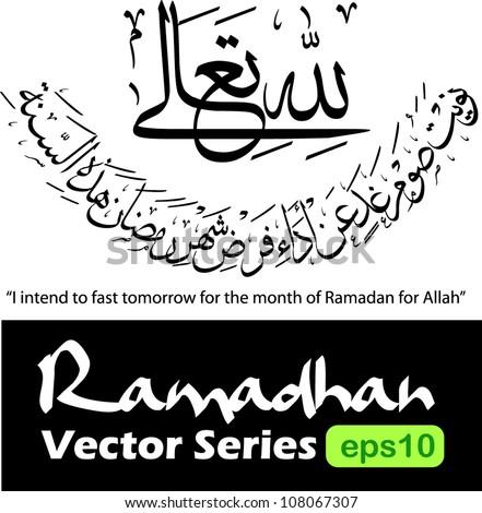 Fasting Niyyat Intention Arabic Calligraphynawaitu Sauma